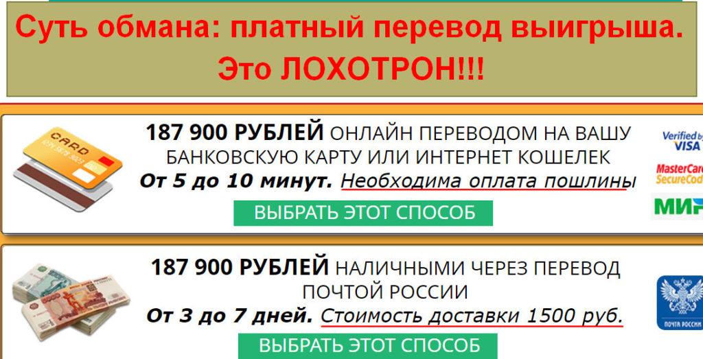 Российское Лото, всероссийская официальная лотерея