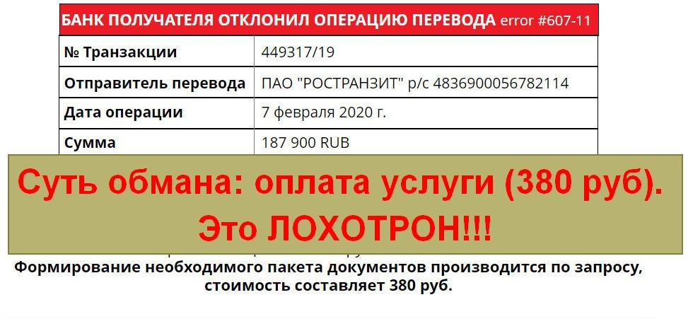 ПАО РосТранзит, аффилированный сервис денежных переводов