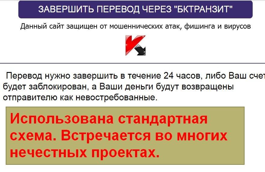 ПАО БКТРАНЗИТ, ПАО БКТ, аффилированный сервис денежных переводов