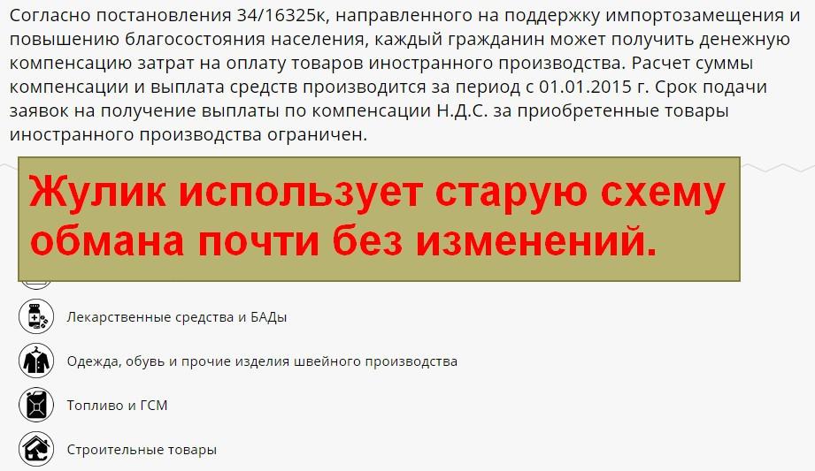Единый Компенсационный Реестр Возврата Невыплаченных Денежных Средств, ЕКР ВНДС