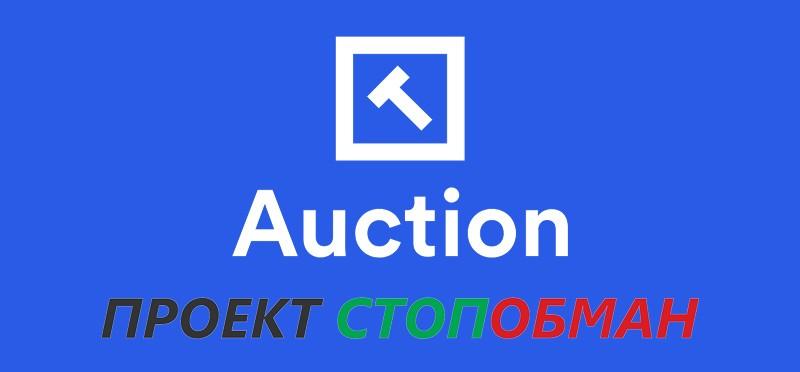 The Auction, Стоп Обман, дайджест