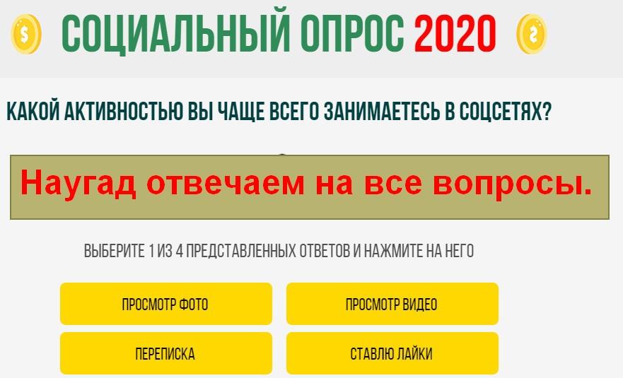 Социальный Опрос 2020, лучшая акция 2020