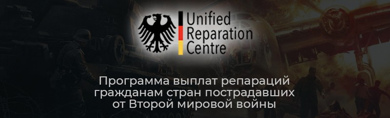 Unified Reparation Centre, Дайджест Стоп Обман