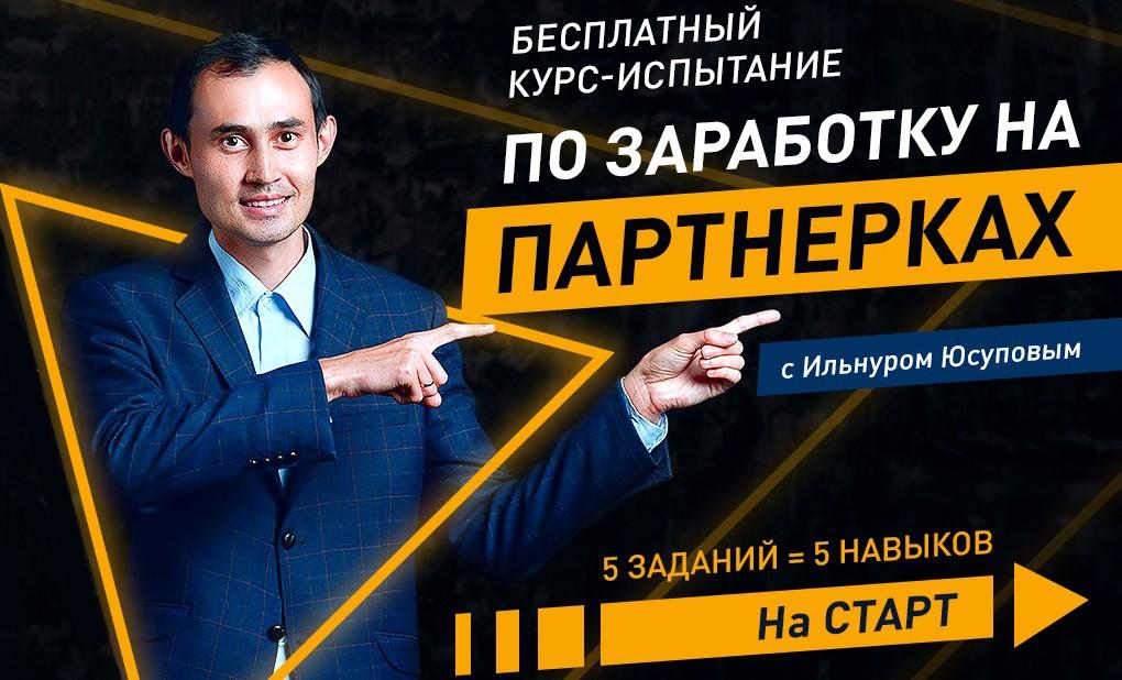 Ильнур Юсупов, курс-испытание