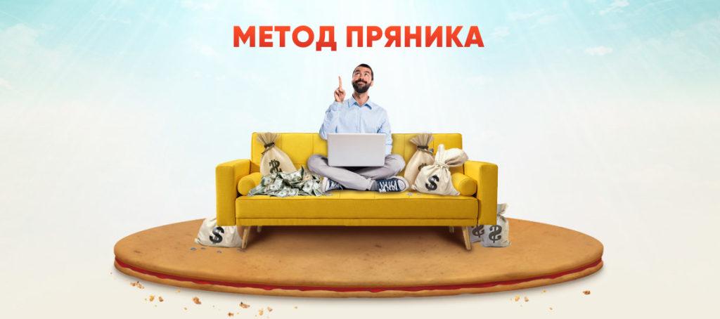 Метод Пряника, Алексей Дощинский, Стоп Обман, дайджест