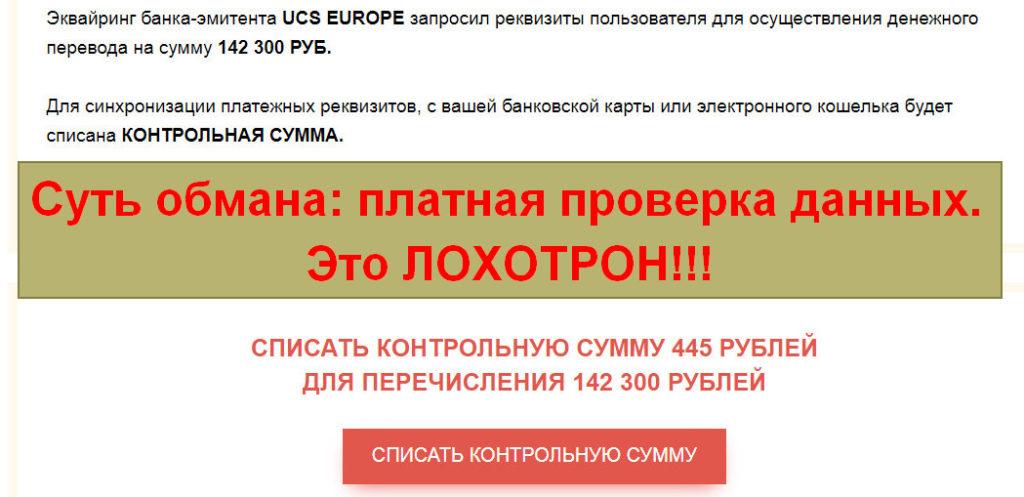 Юридический Центр Финансовой Поддержки Пользователей, ЮЦФПН