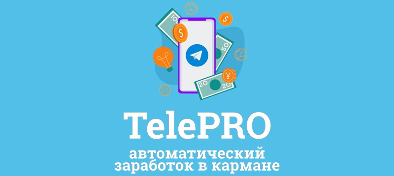 TelePro, Дайджест Стоп Обман