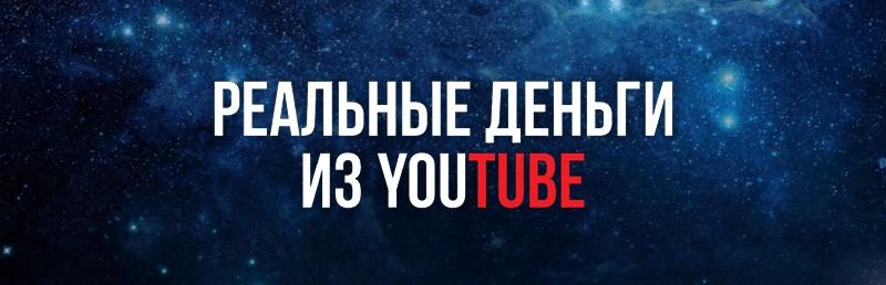 Реальные деньги из YouTube, Стоп Обман, дайджест