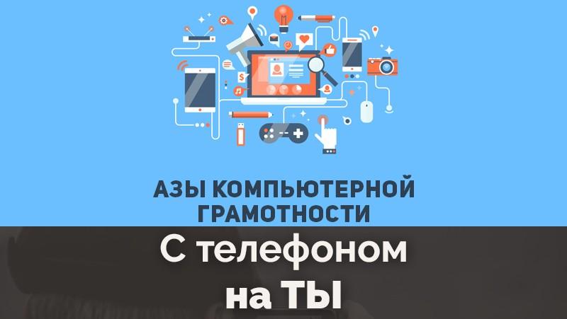Азы Компьютерной Грамотности, С телефоном на ты, Дайджест Стоп Обман
