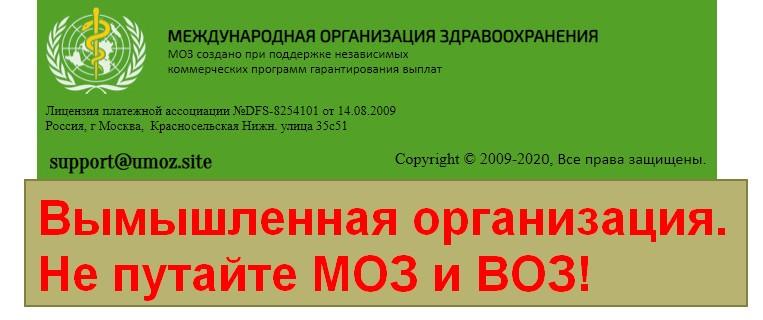 Международная Организация Здравоохранения, МОЗ