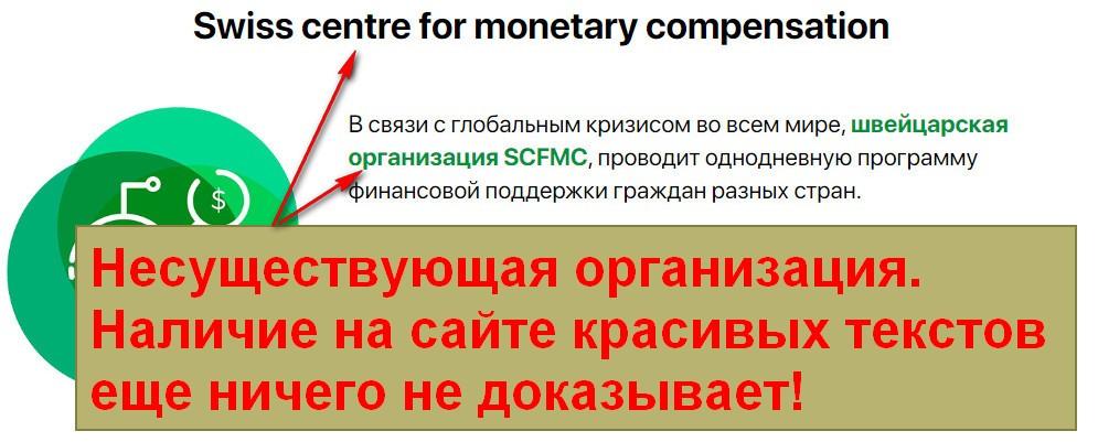 Швейцарский центр денежных компенсаций, SCFMC, Swiss centre for monetary compensation