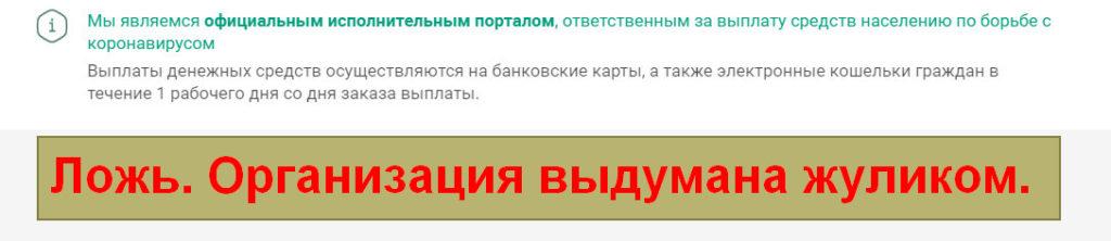 Портал Здравоохранения Граждан СНГ