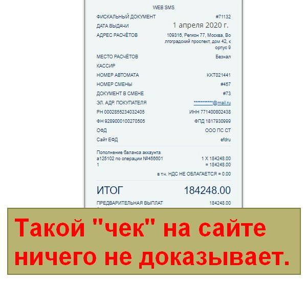 ПАО РеесТранз, аффилированный сервис денежных переводов