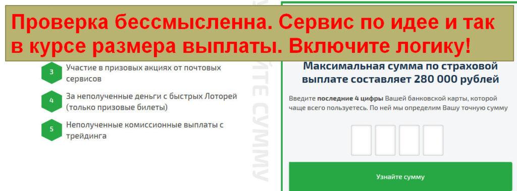 Многофункциональный Центр Возмещений, возврат средств с интернет заработка