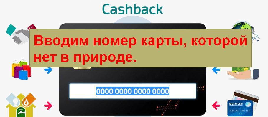 Cashback Payment, международная система возвратов наличных денег
