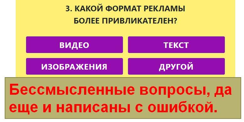 ПокаВсеДома, опрос с гарантированной оплатой