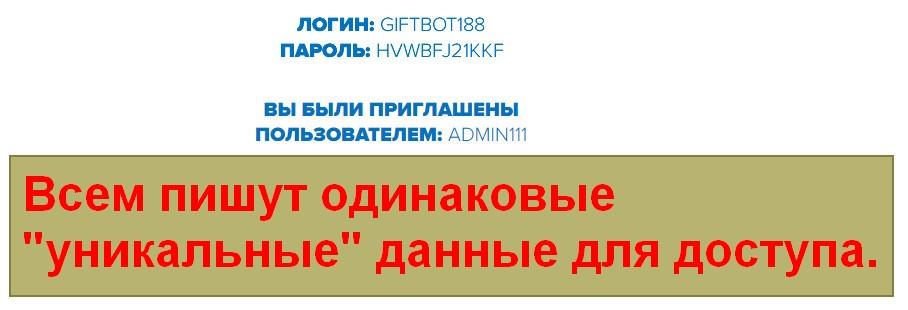 Gift Bot, лучший криптобот в мире