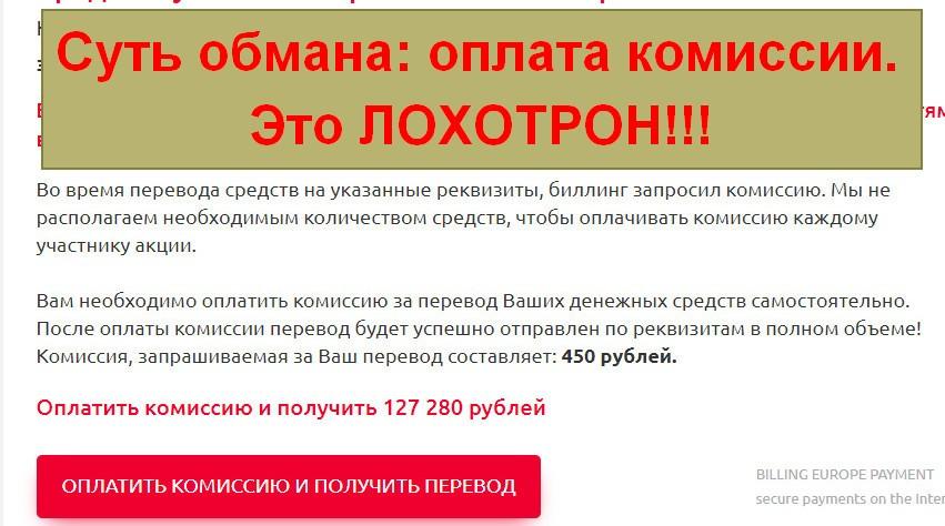 A-F Online Bank, Online Ekvaring, социально-компенсационная выплата физ. лицу