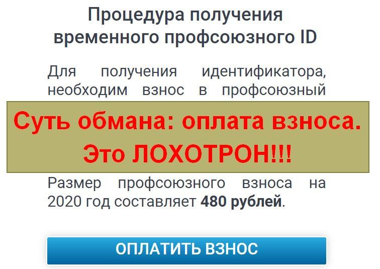Федерация Независимых Профсоюзов, ФНП, компенсации трудовых пособий