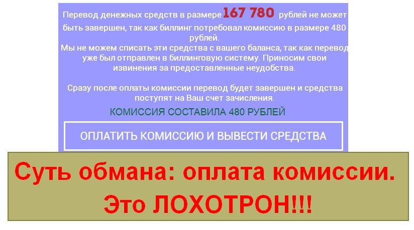 Internet Fond, главный фонд компенсаций