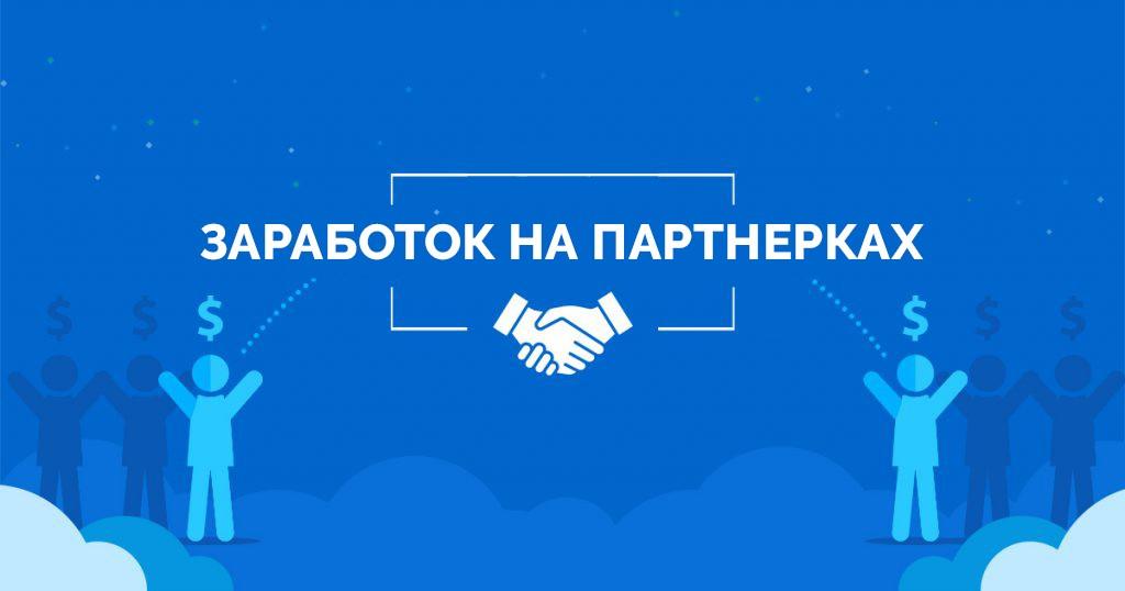 Партнерский заработок, заработок на партнерках