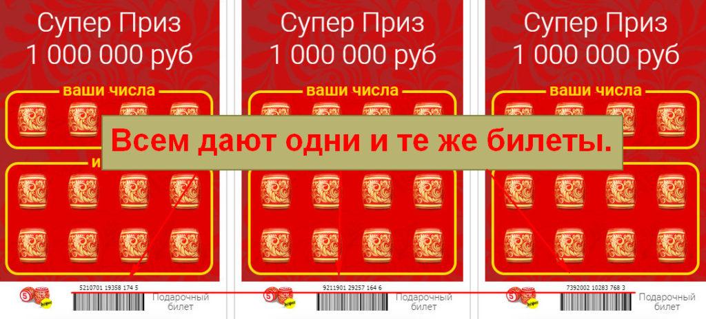 Грандиозная Экспресс Лотерея, Грандиозная Лотерея 2020