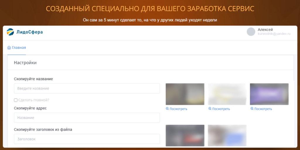 Система Родник, курс Родник, ЛидоСфера, Алексей Дощинский