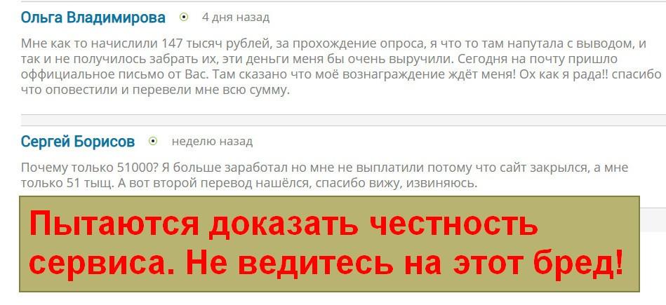 Международная Система Платежей и Переводов, МСПП