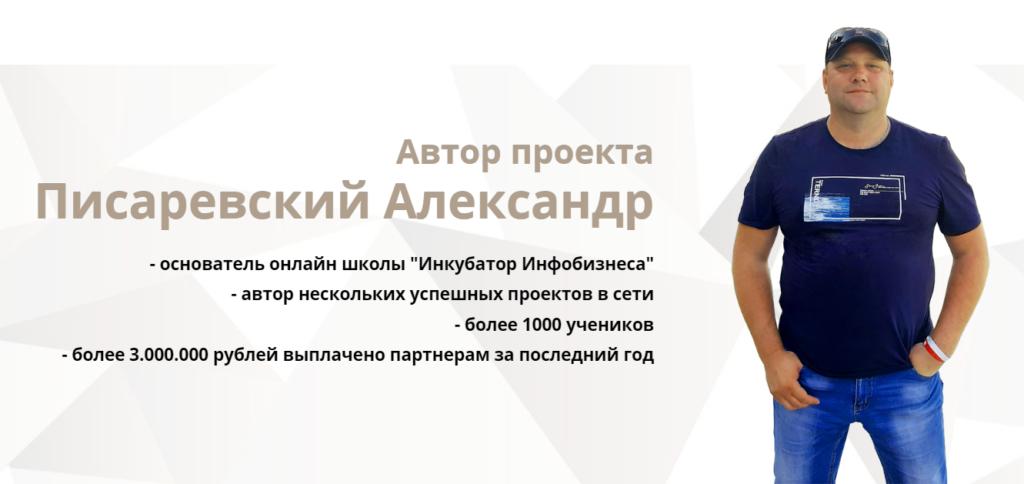 LPcreator, конструктор сайтов, Александр Писаревский