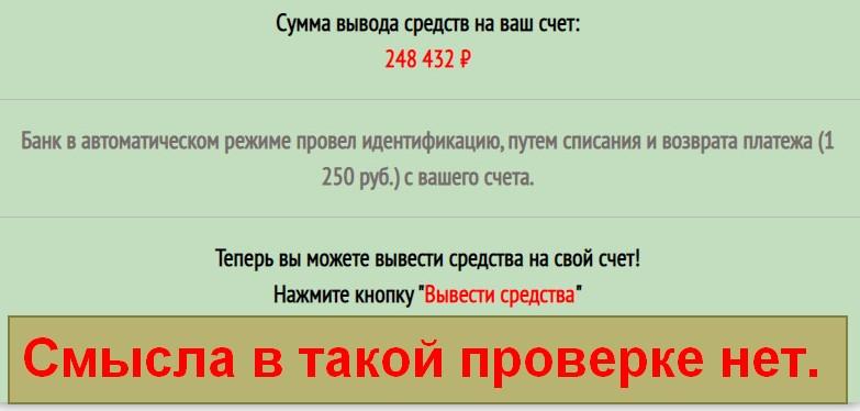 Главный Банк, онлайн денежные операции