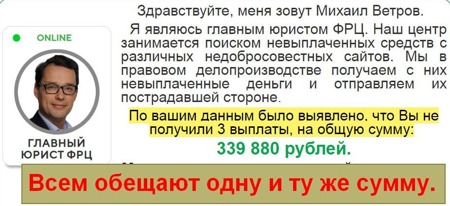 Федеральный Розыскной Центр, розыск невыплаченных средств с интернет сайтов, ФРЦ