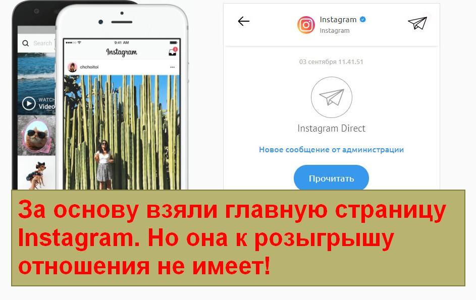 Gifts Instagram, розыгрыш денежных призов от социальной сети Instagram