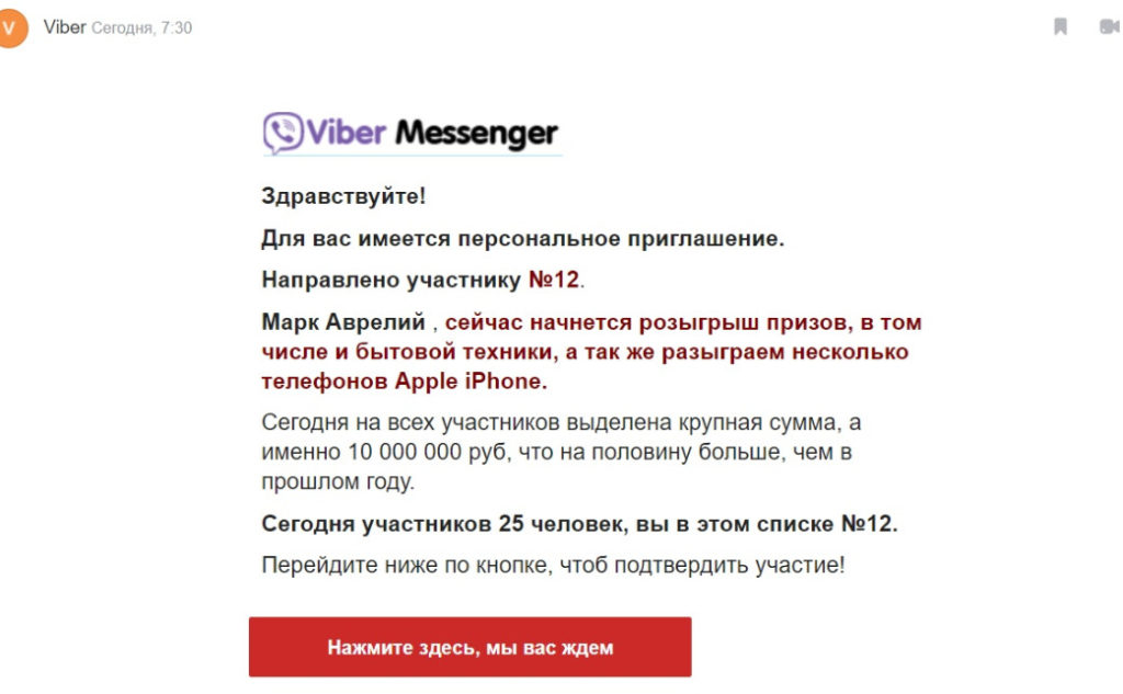 10 000 000 рублей от Viber, грандиозный розыгрыш от Вайбер