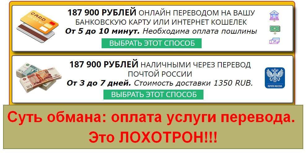 Лото России