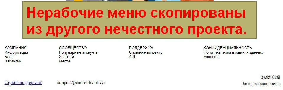ContentCard, карта с балансом 100 000 рублей, Активный Пользователь Социальных Сетей - 2020