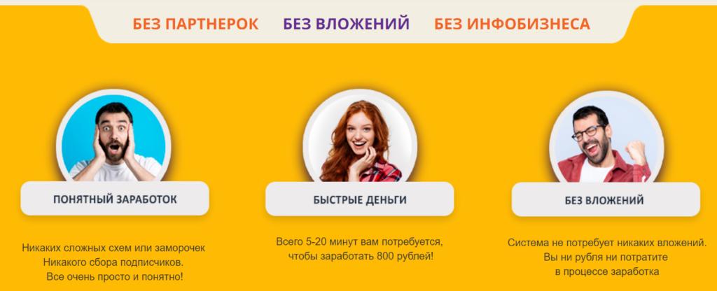Система Легко, заработок на чат-ботах, Арсений Кравченко