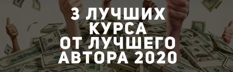 Стоп Обман, дайджест, сентябрь 2020