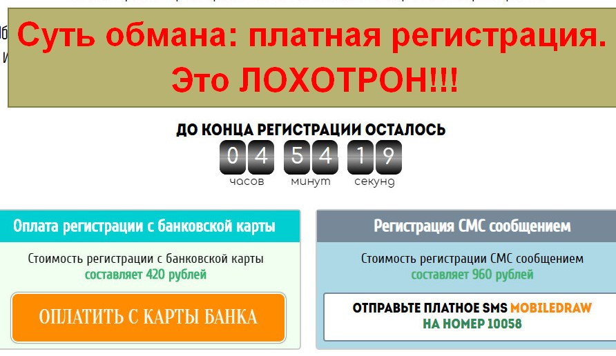 MobileDraw, мобильный розыгрыш 1 000 000 рублей