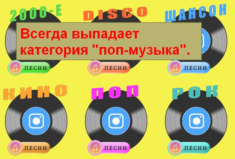 Music Instagram