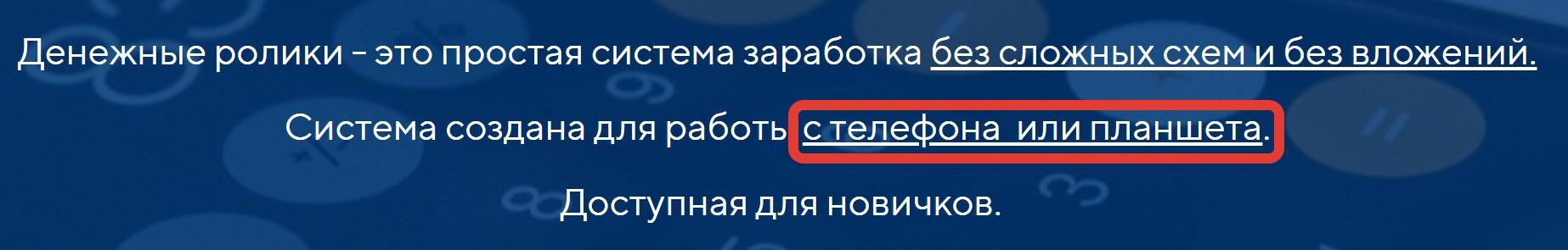 Денежные Ролики, заработок с ТикТока, Сергей Жданов
