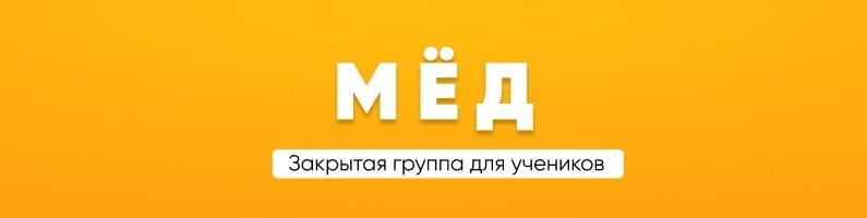 Система Мёд, Курс Мед, ИнфоКуб, Ирина Семенова