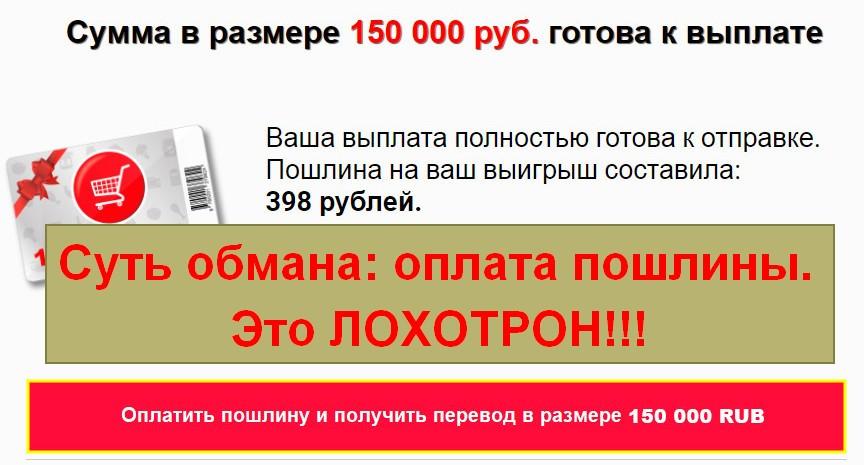 Пятерочка, программа лояльности, подарочная карта на сумму 150 000