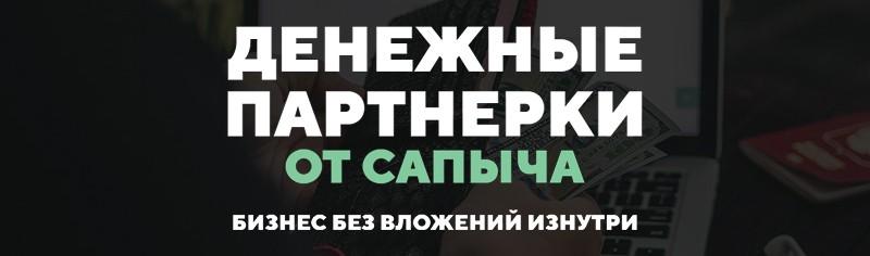 Денежные Партнерки, Дайджест Стоп Обман