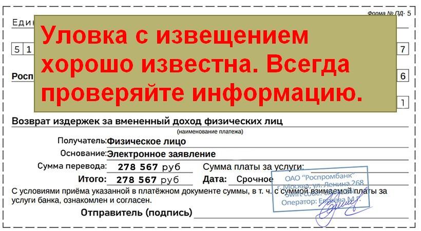 Единый Расчётный Центр, РосПромБанк, возврат издержек за вменённый доход