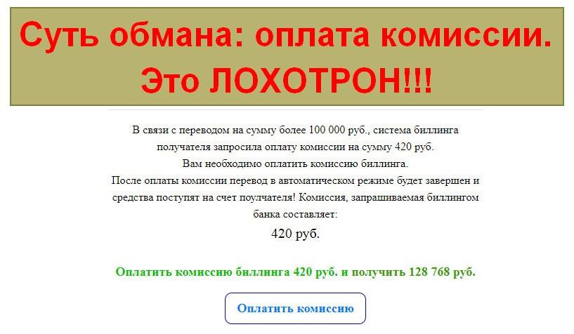 Народный банк №1, международный оператор заблокированных операций
