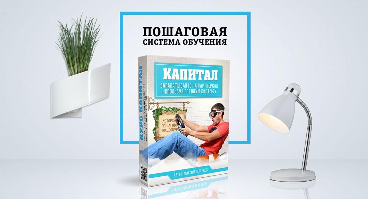 Курс Капитал, система Капитал, Максим Зеленцов