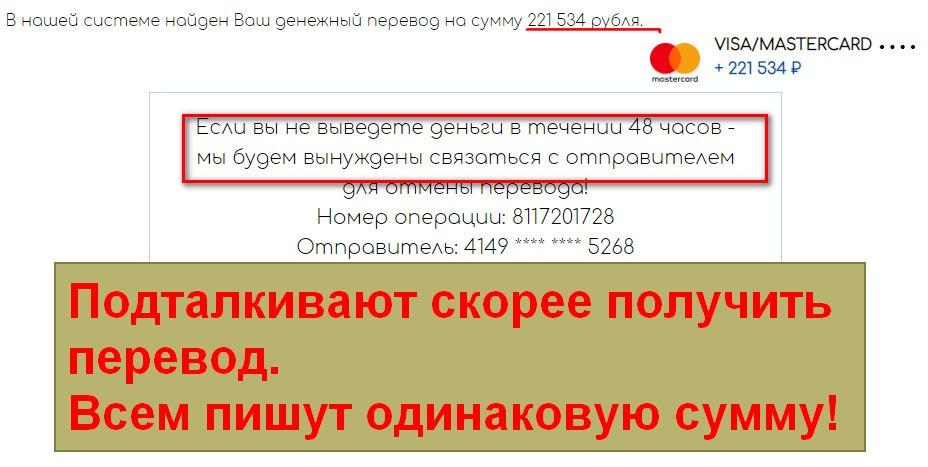 Система поиска утерянных платежей и переводов