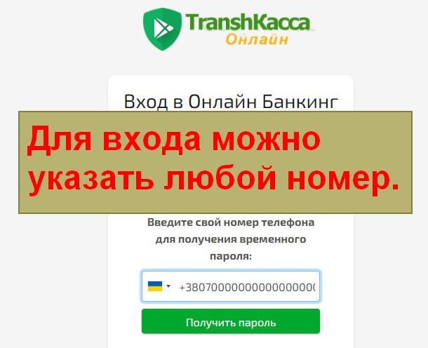 Transh Касса Онлайн