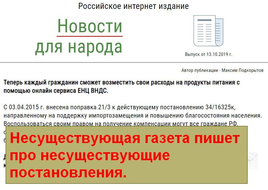 ЕНЦ ВНДС, Единый Налоговый Центр Возврата Невыплаченных Денежных Средств