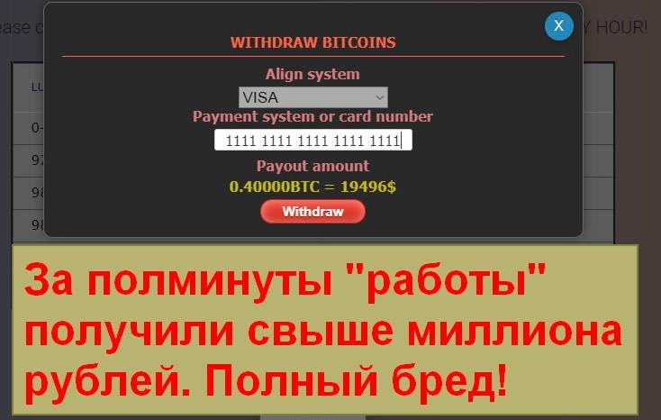 Free Bitcoin, Полезные Блоги Нужных Людей, ПБНЛ, ПАО «Счет-трансфер СНГ»